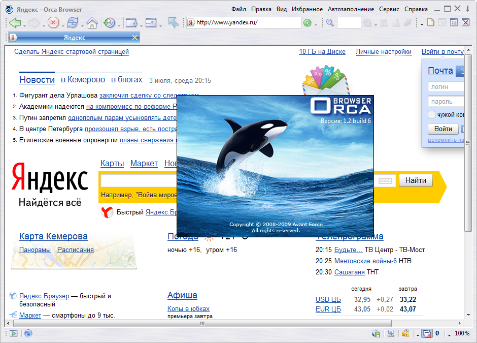 Пароль На Запуск Mozilla Firefox