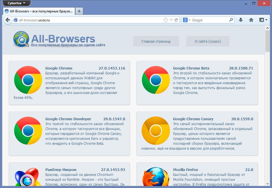 Как создать отдельный браузер