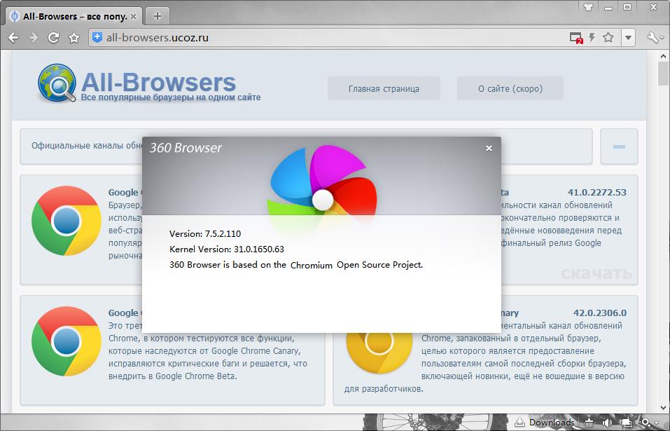 360 download browser
